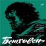 Beethoven:5 Sonatas For Cello And Piano