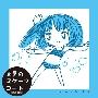 真夏のスケープゴート (イルクジタオル夏セット) [CD-R+タオル]<タワーレコード限定>
