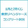 1月と7月くじ 東京リベンジャーズ(コンプリートBOX)