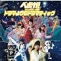 ドラマよりもドラマティック [CD+DVD]<限定盤>