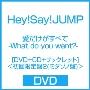 愛だけがすべて -What do you want?- [DVD+CD+ブックレット]<初回限定盤2(ミタゾノ盤)>