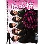 ドラゴン桜<韓国版> DVD-BOX1