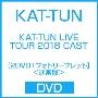 KAT-TUN LIVE TOUR 2018 CAST [2DVD+フォトリーフレット]<通常盤>