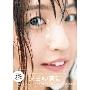 惣田紗莉渚ファースト写真集「うらばなし」