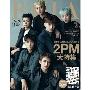 BAILA 2016年11月号増刊 特装版 [表紙:2PM ]