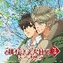 晴レ色メロディー<SUPER LOVERS 2盤>