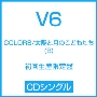 COLORS/太陽と月のこどもたち (B) [CD+DVD]<初回生産限定盤>