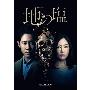連続ドラマW 地の塩 Blu-ray BOX [2Blu-ray Disc+DVD]