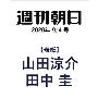 週刊朝日 2020年9月4日号<表紙: 山田涼介&田中圭>