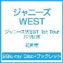 ジャニーズWEST 1st Tour パリピポ [2Blu-ray Disc+ブックレット]<初回盤>