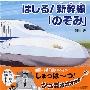 はしる! 新幹線「のぞみ」