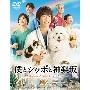 僕とシッポと神楽坂 DVD-BOX<初回仕様>
