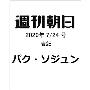 週刊朝日 2020年7月24日号<表紙: パク・ソジュン>