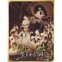 モーニング娘。/ミュージカル「リボンの騎士」DVD [EPBE-5216]