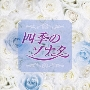 女子十二楽坊/四季のソナタ [UMCC-1009]