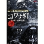 戦慄怪奇ファイル コワすぎ! FILE 03 【人喰い河童伝説】