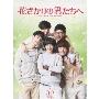 花ざかりの君たちへ DVD BOX II