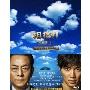 相棒-劇場版III-巨大密室!特命係 絶海の孤島へ 豪華版Blu-ray BOX [Blu-ray Disc+4DVD]<初回完全限定生産版>