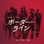 土曜ドラマ ボーダーライン オリジナルサウンドトラック