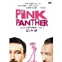 ピンクの豹<数量限定生産版>