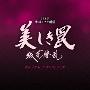 TBS系 木曜ドラマ劇場 美しき罠 残花繚乱 オリジナル・サウンドトラック