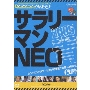 生瀬勝久/謎のホームページ サラリーマンNEO 2005 青盤 [PCBE-52019]