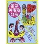 柄本明/劇団東京乾電池・創立30周年記念公演DVD 「眠レ、巴里」/「小さな家と五人の紳士」 [PCBP-11801]