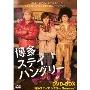 博多ステイハングリー SEASON1 DVD-BOX