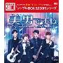 美男<イケメン>ですね~Fabulous★Boys 完全版 DVD-BOX