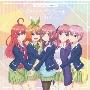 「五等分の花嫁」キャラクターソング ミニアルバム