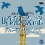 オルゴールが奏でる昭和歌謡グループ・サウンズ Vol.1