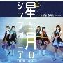 星と月のシンフォニア [CD+DVD]<初回限定盤>