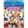 ビバリーヒルズ・チワワ2 ブルーレイ+DVDセット [Blu-ray Disc+DVD]