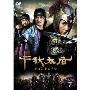 千秋太后[チョンチュテフ] DVD-BOX 7