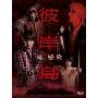 彼岸島 DVD-BOX<初回生産限定版>