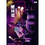 高中正義/南東風 ~SUPER LIVE 2007~ [LAGD-6]