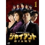SBS開局20周年記念大河ドラマ ジャイアント ノーカット完全版 DVD BOX 1