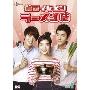 美男<イケメン>ラーメン店 DVD-BOX1