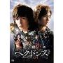 ペク・ドンス DVD-BOX 第一章 ≪ノーカット完全版≫