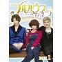フルハウス TAKE2 DVD-BOX 1