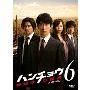 ハンチョウ~警視庁安積班~ シリーズ6 DVD-BOX