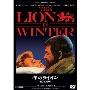 冬のライオン HDマスター