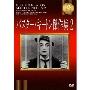 バスター・キートン傑作集 2