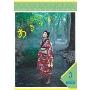 連続テレビ小説 あさが来た 完全版 Bluーray BOX3