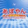 TBS系 木曜ドラマ9 あぽやん 走る国際空港 オリジナル・サウンドトラック