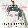 Love/Affection/神様 [CD+DVD+小説]<完全生産限定盤>
