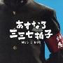 フジテレビ系火曜9時ドラマ 『あすなろ三三七拍子』ミュージック ボックス