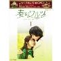 コンパクトセレクション 春のワルツ DVD-BOXI<期間限定版>
