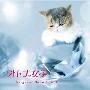 フジテレビ系ドラマ オトナ女子 Original Soundtrack