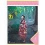 連続テレビ小説 あさが来た 完全版 DVD BOX1